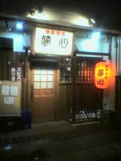 yumeshin.jpg
