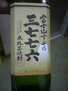 3776-shochu.jpg