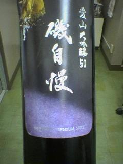 isojiman-aiyama.jpg