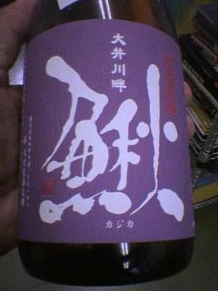 wakatake-kajika.jpg
