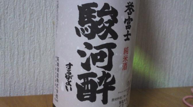 静岡県産地酒:萩錦酒造・駿河酔純米誉富士生