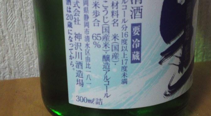 静岡県産地酒:神沢川酒造・正雪本醸造生原酒