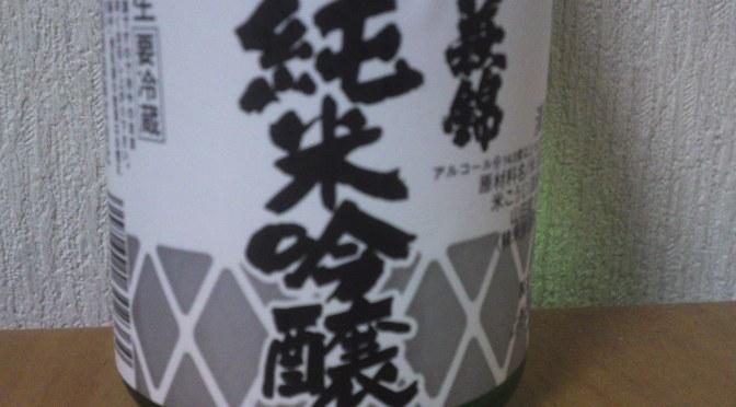 静岡地酒:萩錦酒造・純米吟醸生