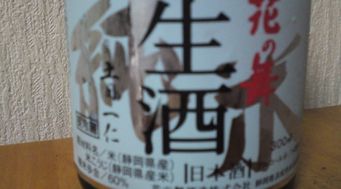 静岡県地酒:花の舞酒造・純米生