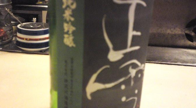 """静岡県産地酒:髪沢川酒造・正雪""""山影純悦""""純米吟醸生"""