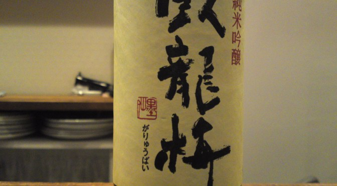 静岡県産地酒:三和酒造・臥龍梅純米吟醸ひやおろし原酒