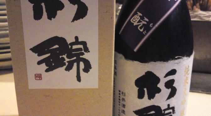 静岡県地酒:杉井酒造・純米大吟醸生酛