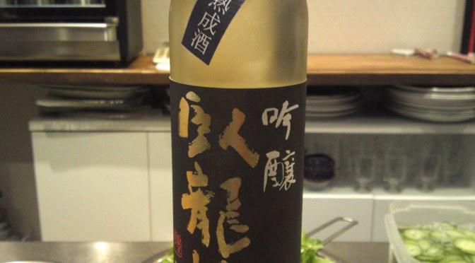 静岡県地酒:三和酒造・純米古酒(静岡市・ワイン&酒バー:La Sommeliere・ラ ソムリエルで)