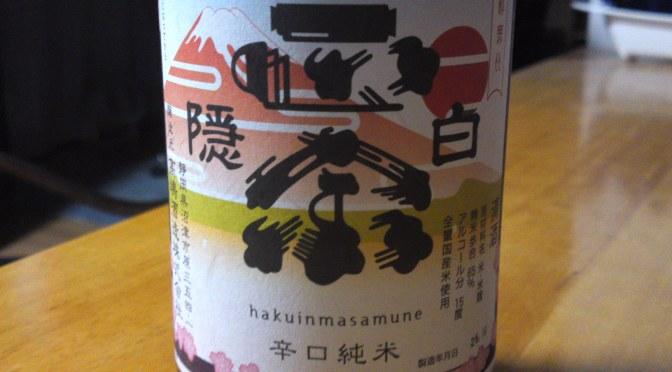 静岡県産地酒:高嶋酒造・白隠正宗辛口純米