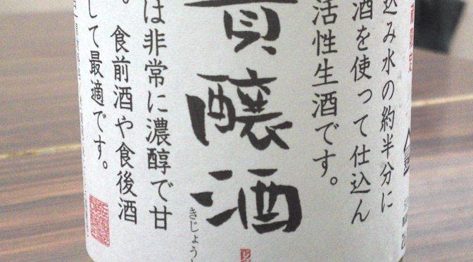 静岡県産地酒:浜松天神蔵酒造・貴醸酒純米生酒