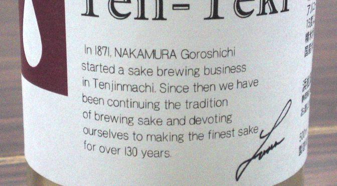 静岡県産地酒:浜松天神蔵酒造・Tenjingura Brewery-Ten Teki/古酒純米