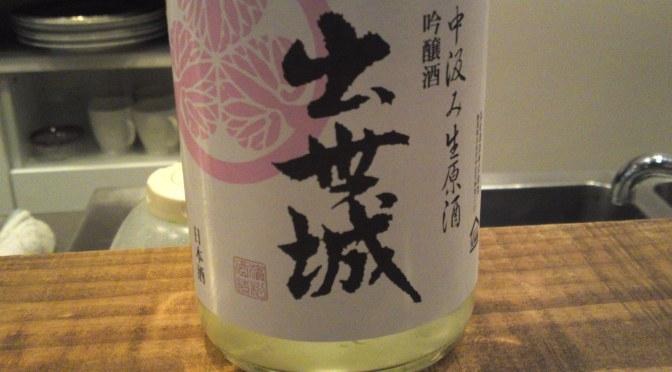 静岡県地酒:浜松天神蔵酒造・出生城吟醸富士誉中汲み生原酒(静岡市・ワイン&酒バー:La Sommeliere・ラ ソムリエルで)