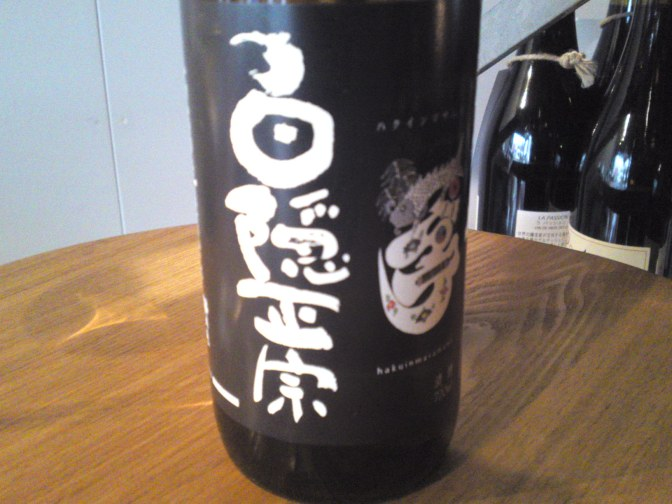 静岡県産の地酒:高嶋酒造・白隠娘山廃純米