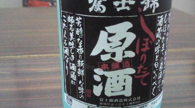 """静岡県産の地酒:富士錦酒造・富士錦本醸造しぼりたて原酒生""""大寒仕込"""""""