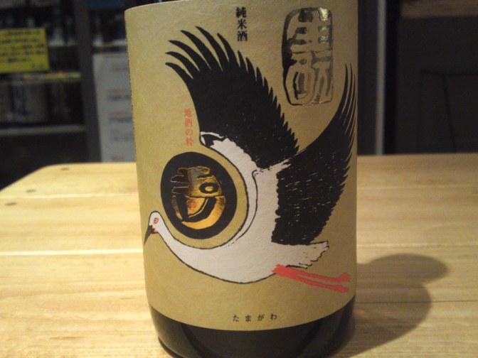 京都産地酒:木下酒造。フィリップ・ハーパー杜氏の玉川コウノトリ(静岡市・ワイン&酒バー:La Sommeliere・ラ ソムリエルで)!