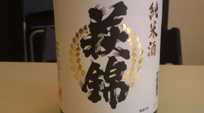 静岡県産地酒:萩錦酒造・萩錦純米誉富士(長谷川和洋酒社で・4)