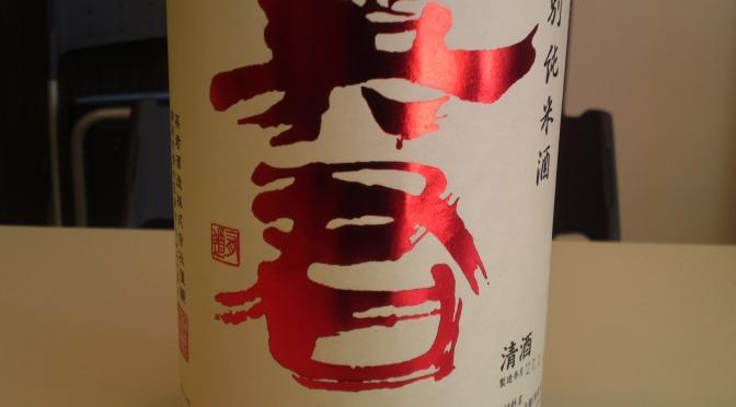 静岡県産地酒:英君酒造・英君特別純米誉富士(長谷川和洋酒社で・5)