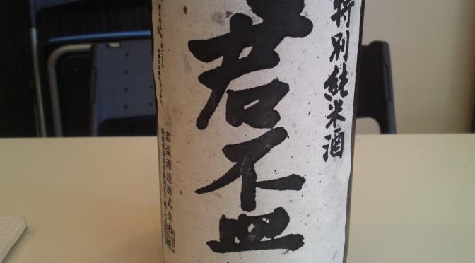 静岡県産地酒:君盃酒造・君盃特別純米誉富士(長谷川和洋酒社で・6)