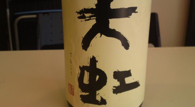 静岡県産地酒:駿河酒造・天虹特別純米誉富士(長谷川和洋酒社で・7)