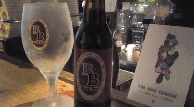 静岡県産地ビール:Baird Beer-Morning Coffee Stout/ベアードビール・モーニングコーヒースタウト (静岡市・Hug Coffee Espresso Roastersで!)!