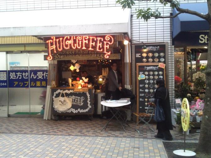 カフェ&バー:Hug Coffee Espresso Roaster・静岡市!