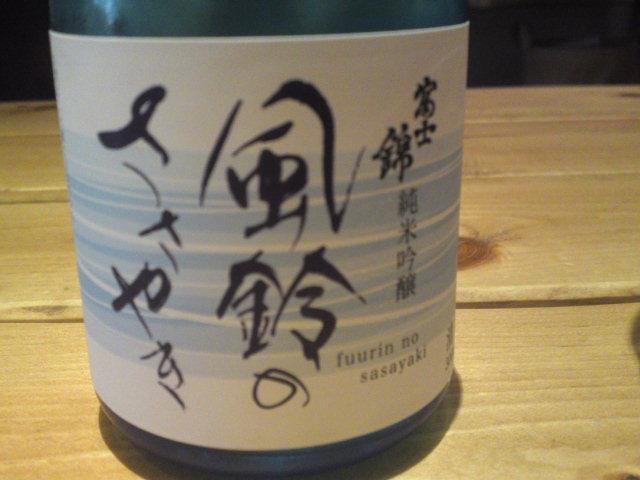 静岡県産地酒:富士錦酒造・風鈴のささやき純米吟醸(静岡市・ワイン&酒バーLa Sommeliere・ラ ソムリエルで)!