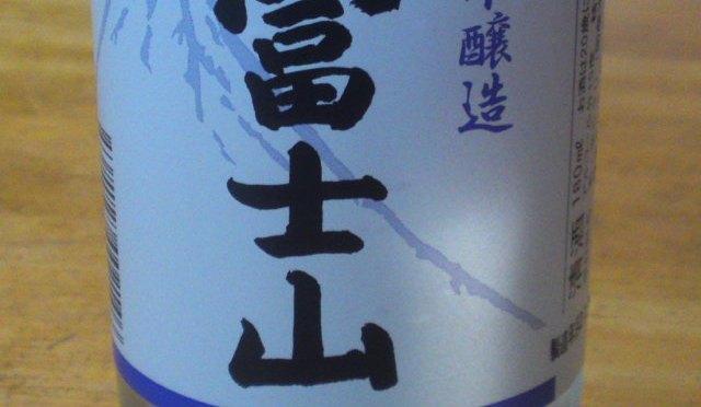 静岡県産地酒:ワンカップシリーズ5)-牧野酒造・富士山本醸造