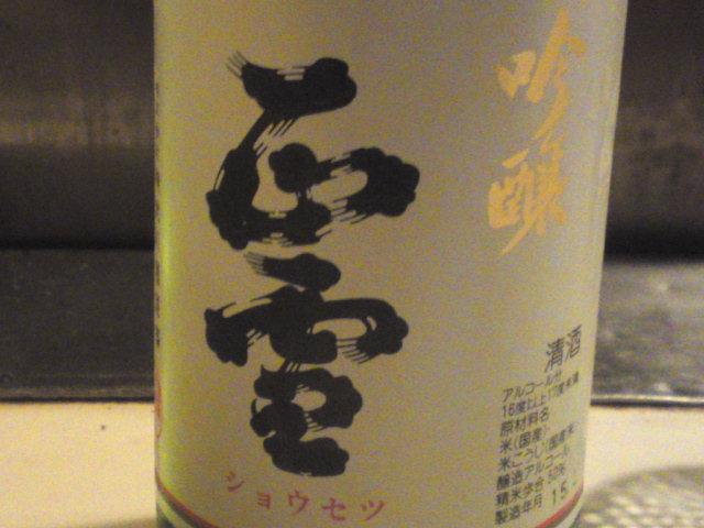 静岡地酒:神沢川酒造・正雪吟醸