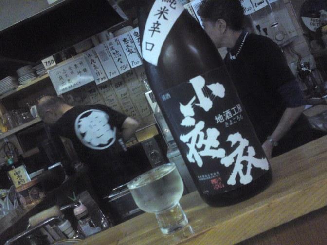 静岡の居酒屋:狸の穴の35周年・静岡市!
