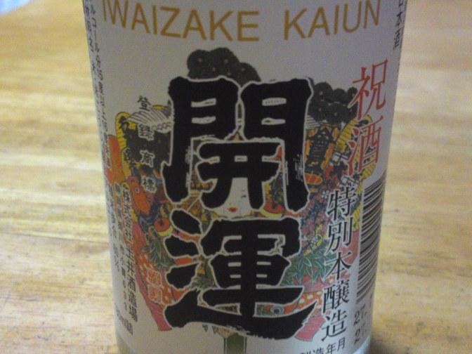静岡県産地酒:ワンカップシリーズ9):土井酒造・祝酒特別純米