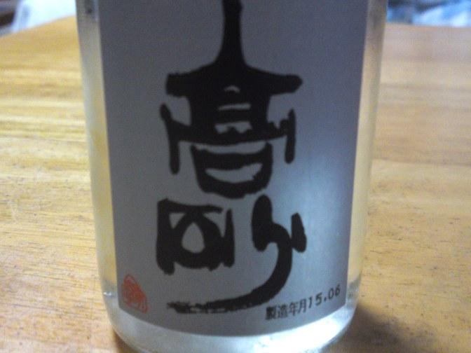 静岡県産地酒:ワンカップシリーズ 11):富士高砂酒造・高砂本醸造