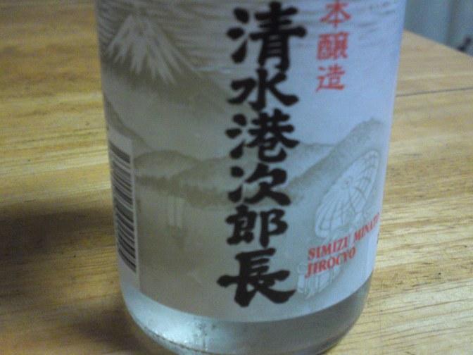 静岡県産地酒:ワンカップシリーズ 12):牧野酒造・清水港次郎長本醸造