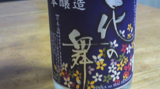 静岡県産地酒:ワンカップシリーズ 10): 花の舞酒造・本醸造