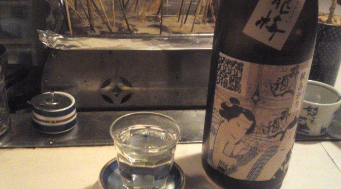 """居酒屋:""""かすり""""・静岡市"""