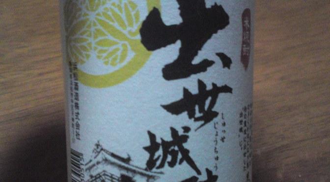 静岡県産焼酎:浜松ー天神蔵酒造・出生城酎