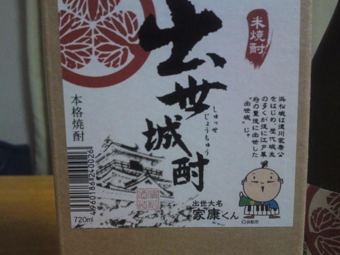 静岡県産焼酎:浜松天神蔵酒造・出世所米焼酎25度