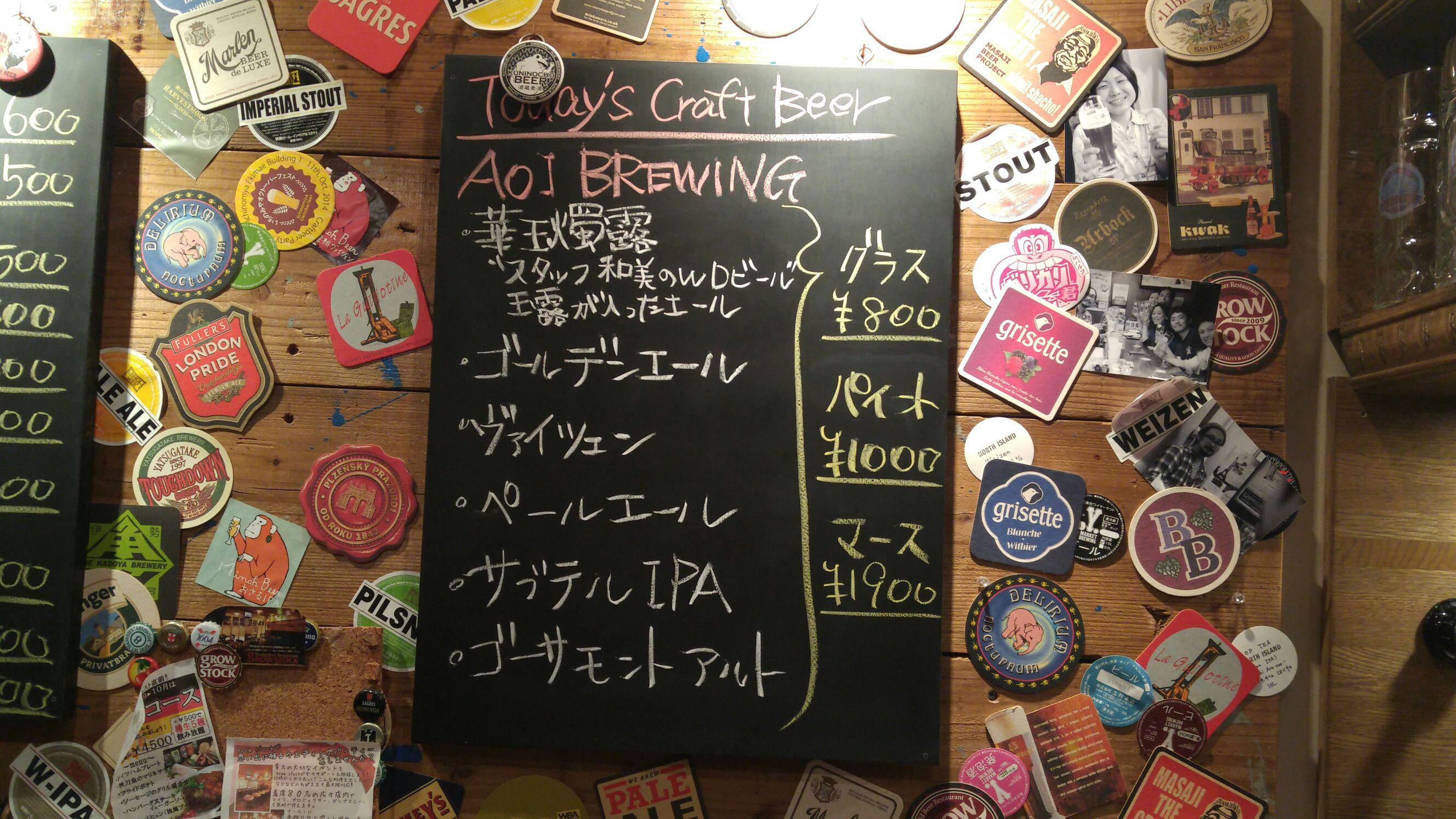 AOI-GYOKURO-2