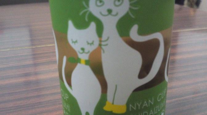 """静岡県産地酒:ワンカップシリーズ 13): 志太泉酒造・Nyan Cup Shidaizumi """"Rasta"""" 梅酒"""