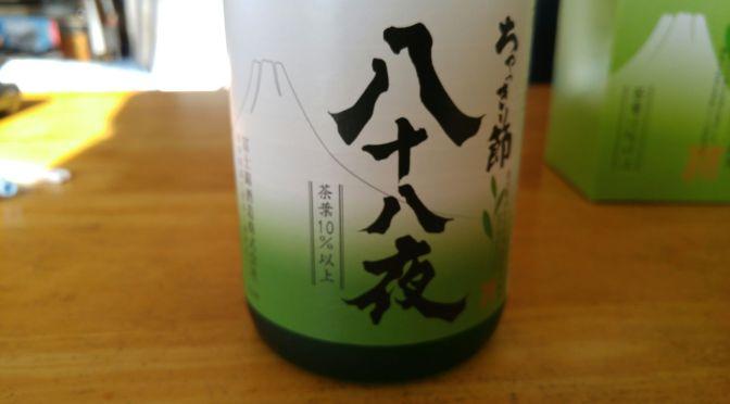 静岡県産茶焼酎:富士錦酒造・八十八夜ちゃっきり節!