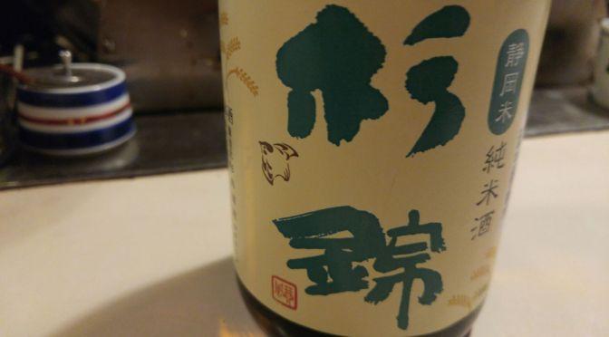 静岡県産地酒:杉井酒造ー純米菩提酛