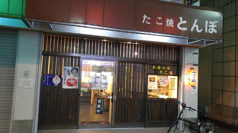 TONBO-OKONOMIYAKI-2