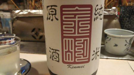 KINMEI-JUN-GEN-2
