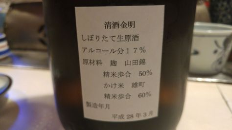 KINMEI-JUN-GEN-3