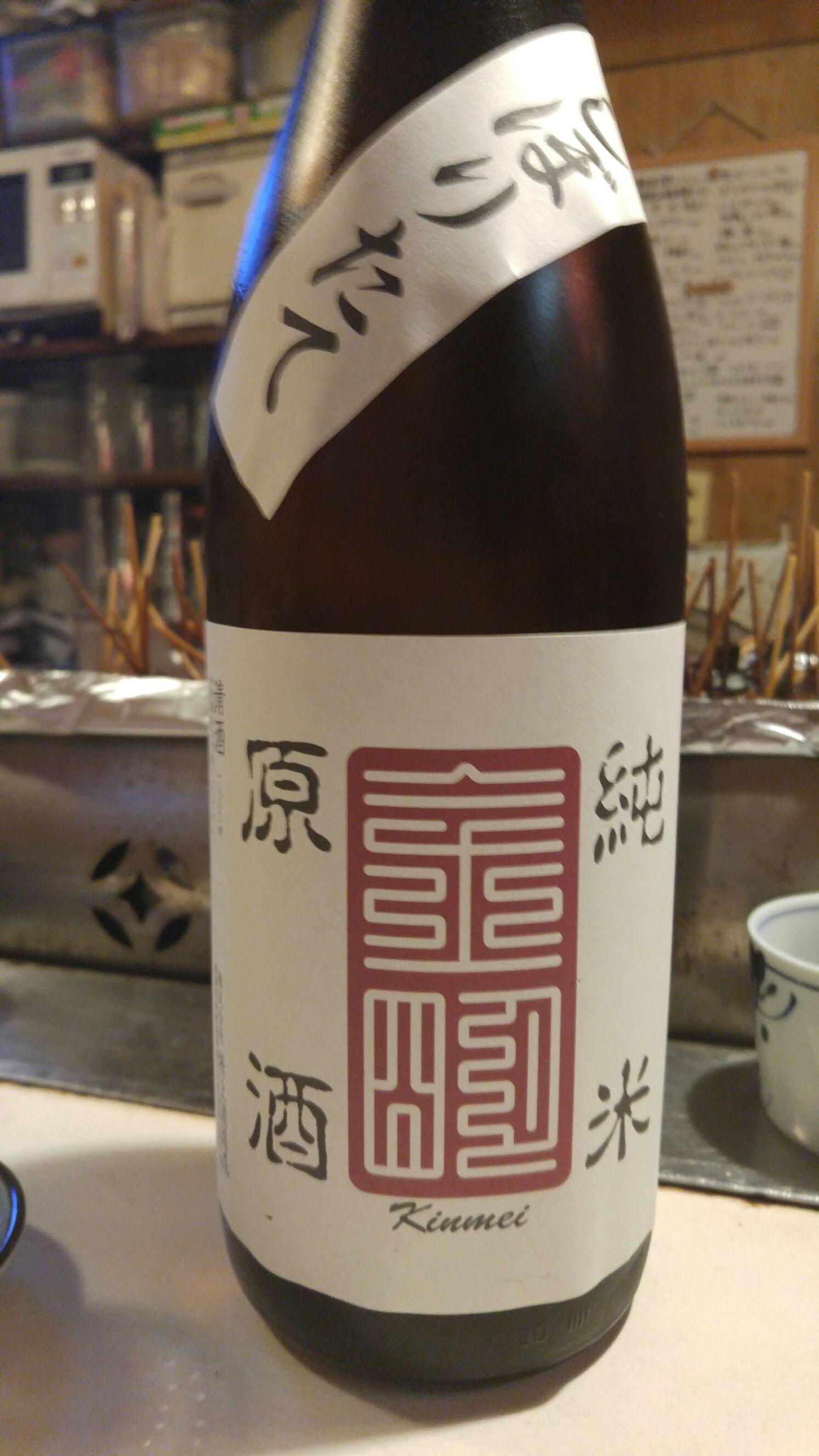 KINMEI-JUN-GEN-4