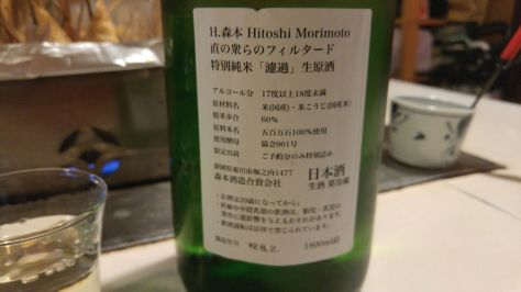 MORIMOTO-FILTERED-4