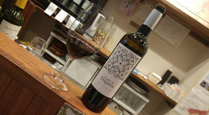 スペイン産ワイン:Castillo de Enguera Reserva 2010・赤・有機(静岡市・ワイン&酒バーLa Sommeliere・ラ ソムリエルで)!