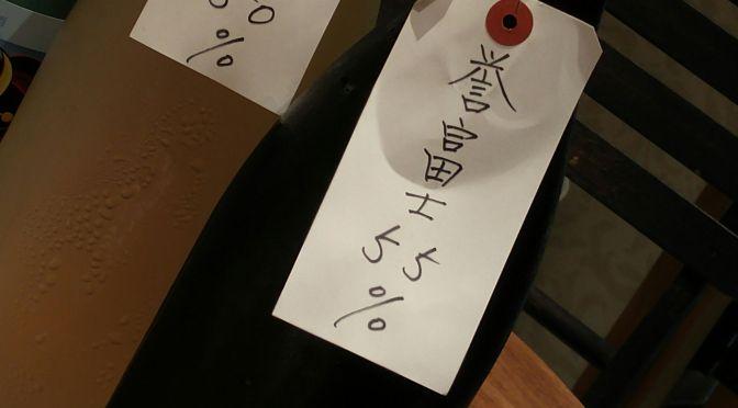 静岡県産地酒:大村屋酒造-若竹純米吟醸誉富士 (静岡市・ワイン&酒バーLa Sommeliere・ラ ソムリエルで)!