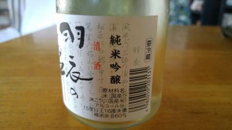HAGOROO-NOMAI-3