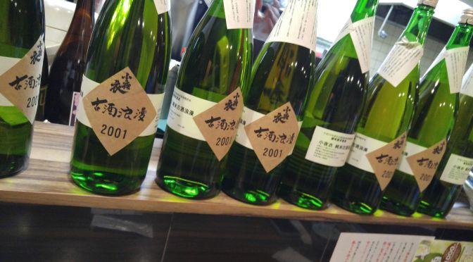 静岡県産地酒:森本酒造-古酒浪漫2011原酒純米