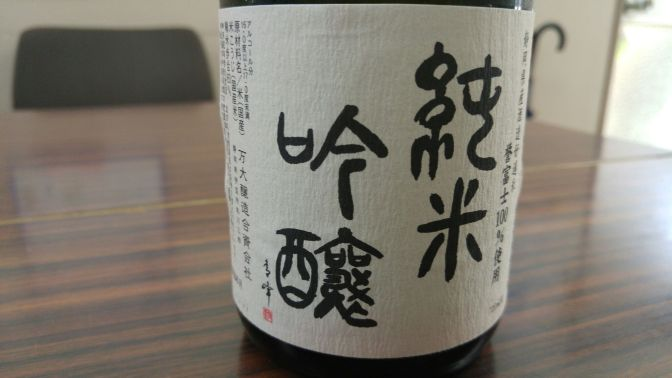 静岡県産地酒:万代酒造-伊豆満燿純米吟醸誉富士